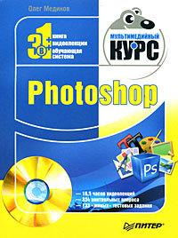 Олег Мединов Photoshop. Мультимедийный курс олег мединов работа на компьютере мультимедийный курс