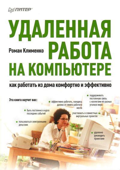 Роман Клименко «Удаленная работа на компьютере: как работать из дома комфортно и эффективно»