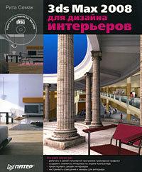 Рита Семак «3ds Max 2008 для дизайна интерьеров»
