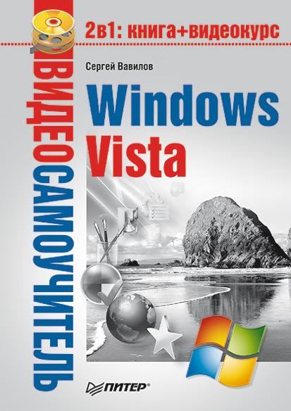 Сергей Вавилов «Windows Vista»