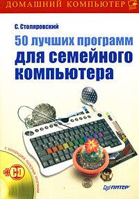 Сергей Столяровский «50 лучших программ для семейного компьютера»