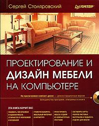 Сергей Столяровский «Проектирование и дизайн мебели на компьютере»