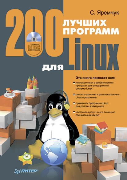 Сергей Яремчук «200 лучших программ для Linux»