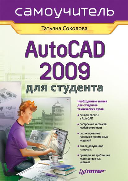 Татьяна Соколова «AutoCAD 2009 для студента. Самоучитель»