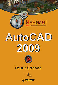 Татьяна Соколова «AutoCAD 2009. Начали!»