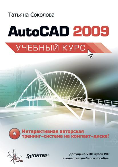Татьяна Соколова «AutoCAD 2009. Учебный курс»