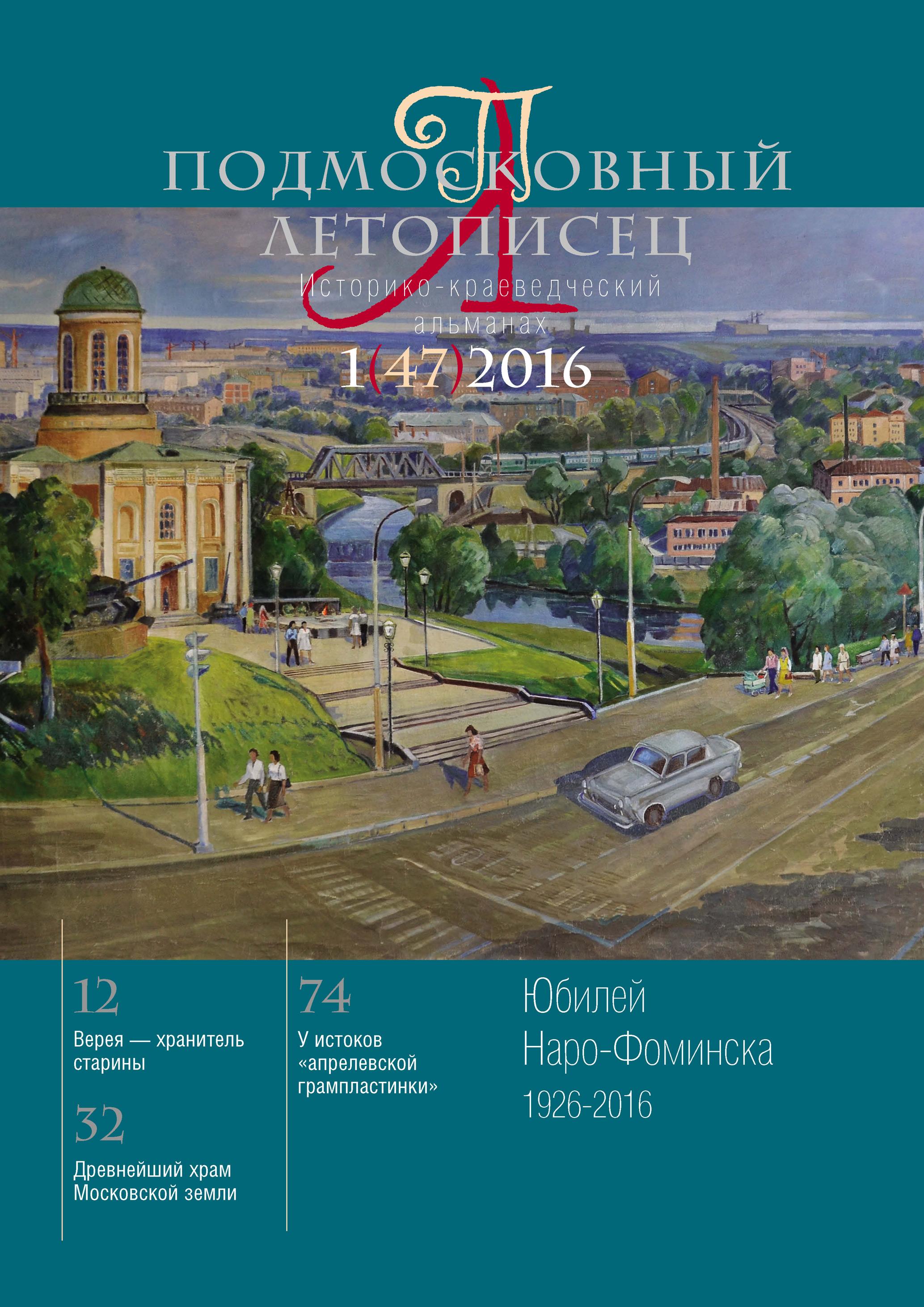 Отсутстует Подмосконый летописец № 1 (47) 2016