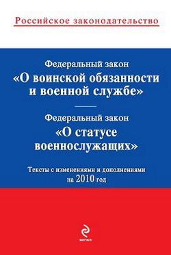 Коллектив авторов Федеральный закон «О статусе военнослужащих». Текст с изменениями и дополнениями на 2010 год цена и фото