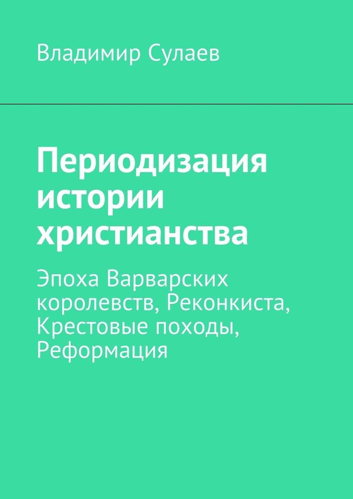 Владимир Валерьевич Сулаев Периодизация истории христианства hustler колготки в ажурную сеточку