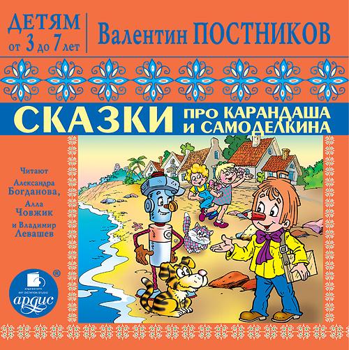 Валентин Постников Сказки про Карандаша и Самоделкина