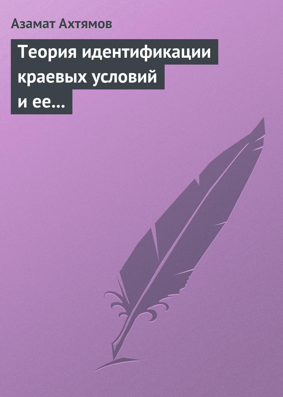 Азамат Ахтямов Теория идентификации краевых условий и ее приложения