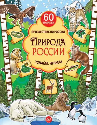 Дарья Плаксунова Природа России. Узнаём, играем питер народы россии узнаём играем многоразовые наклейки