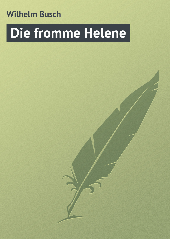 Вильгельм Буш Die fromme Helene аджна божевильна 33 рифмооткровения