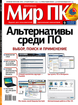 Мир ПК «Журнал «Мир ПК» №09/2009»