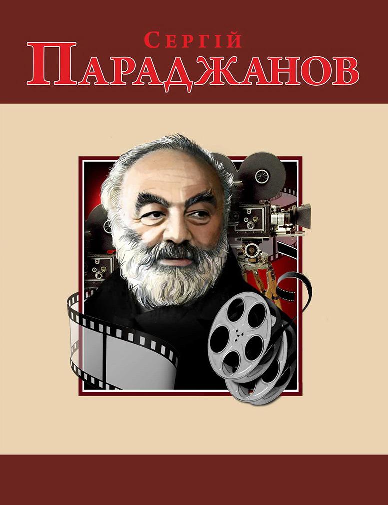 Михайло Загребельний Сергій Параджанов