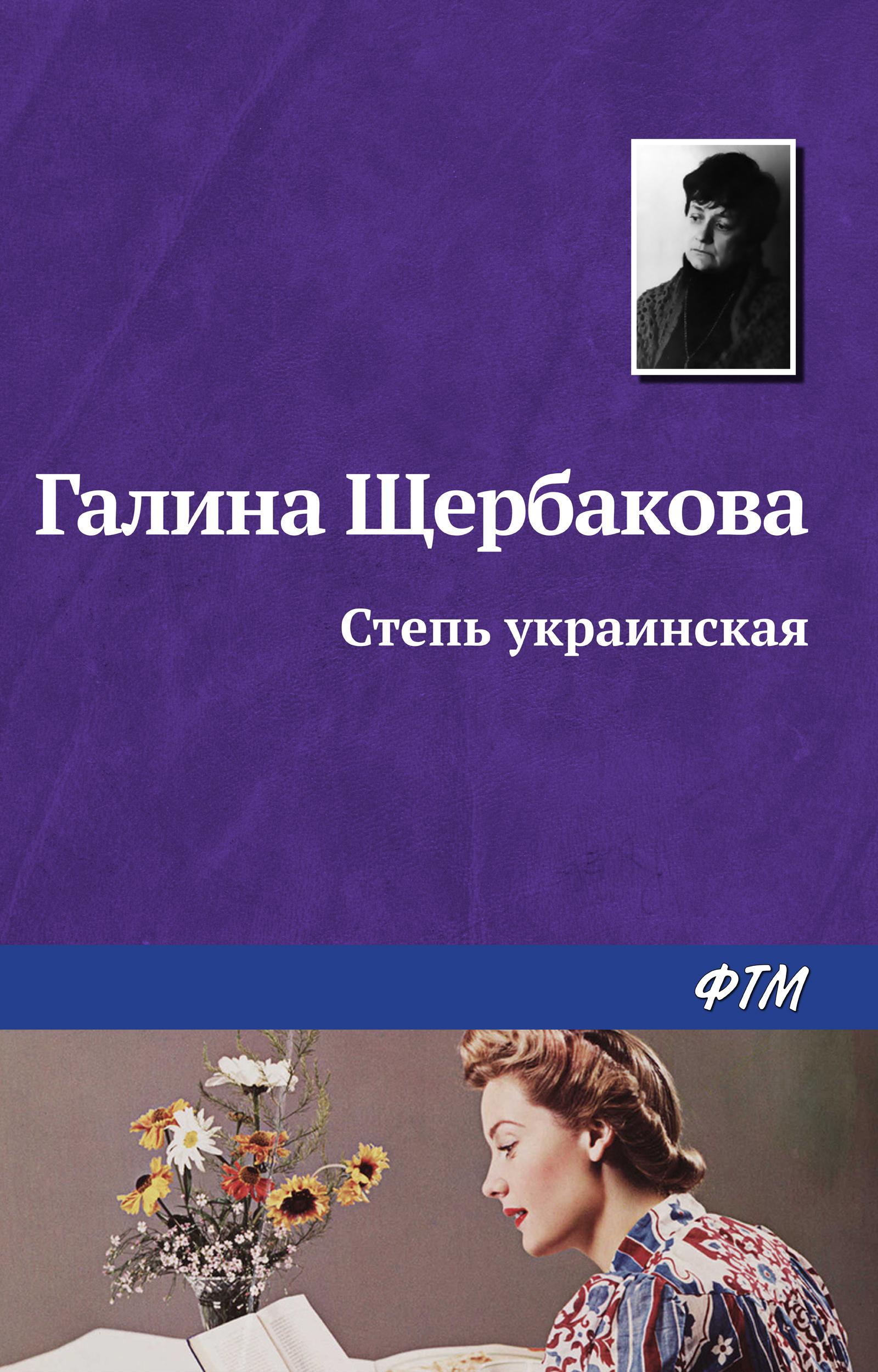 Степь украинская