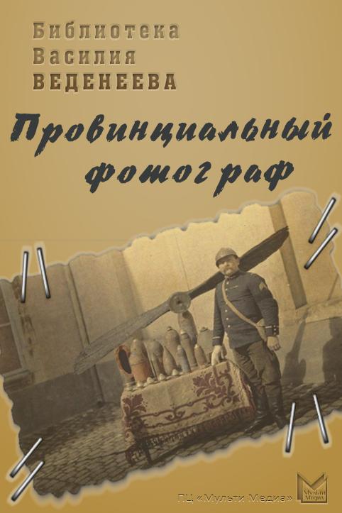 Василий Веденеев «Провинциальный фотограф»