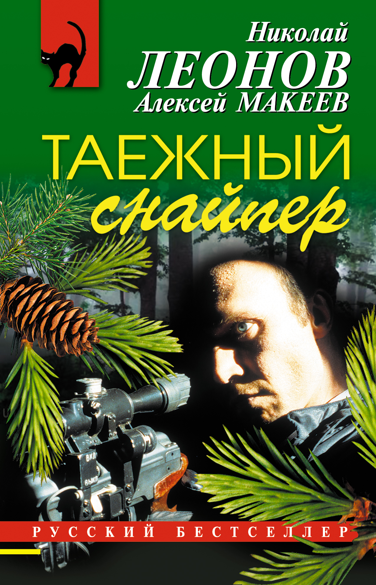 Николай Леонов Таежный снайпер николай леонов таежный снайпер