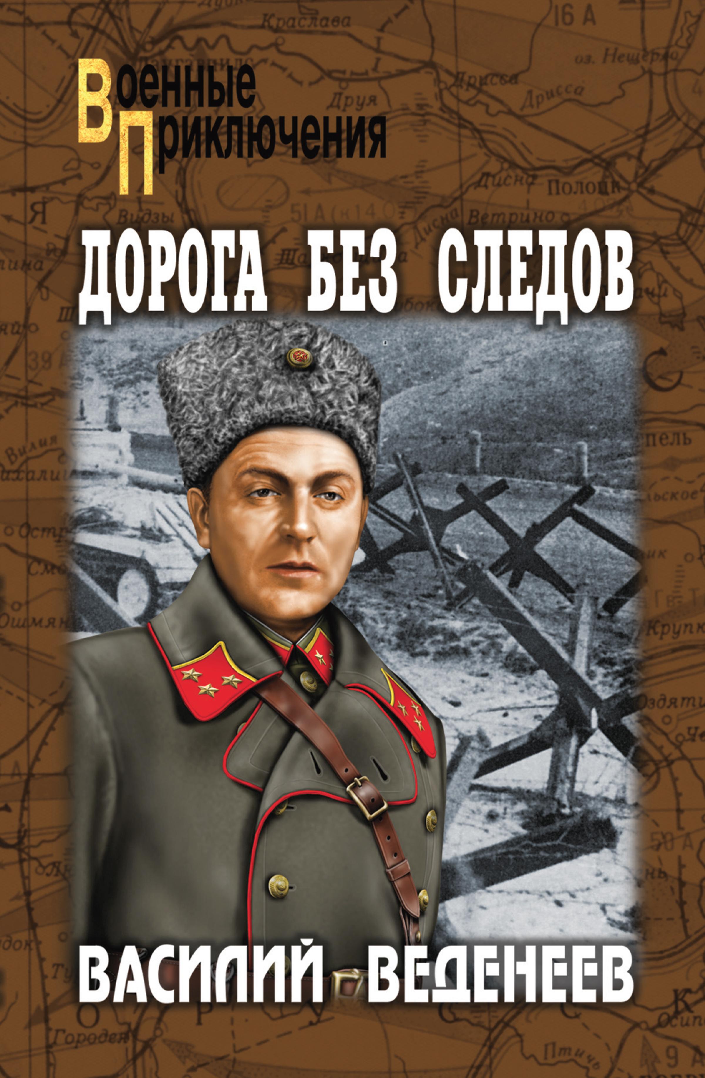 Василий Веденеев «Дорога без следов»