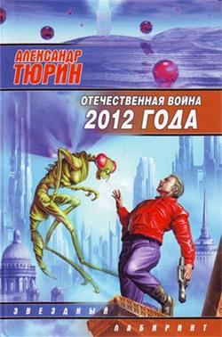 Александр Тюрин «Отечественная война 2012 года. Человек технозойской эры»