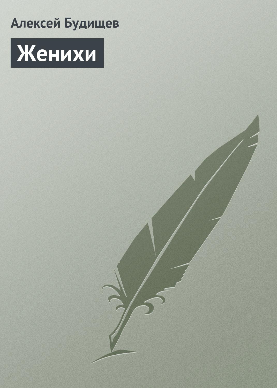 Алексей Будищев Женихи цена и фото