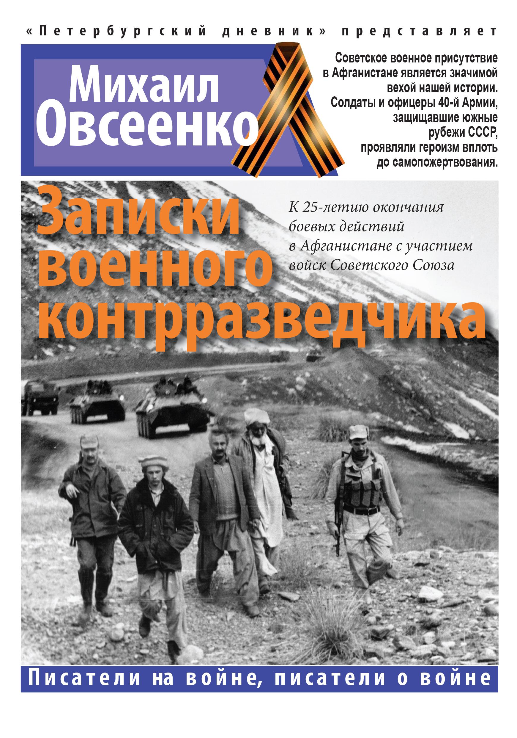Михаил Овсеенко Записки военного контрразведчика цена 2017