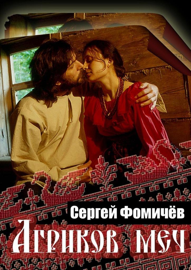 цены Сергей Фомичёв Агриковмеч