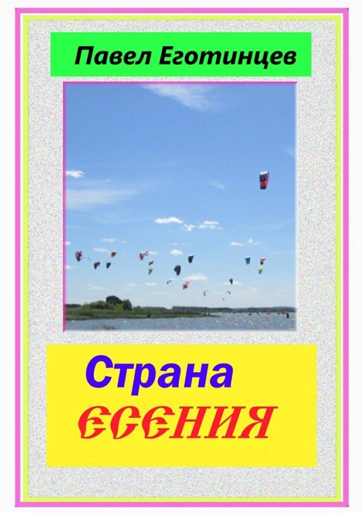 Павел Еготинцев Страна Есения цена