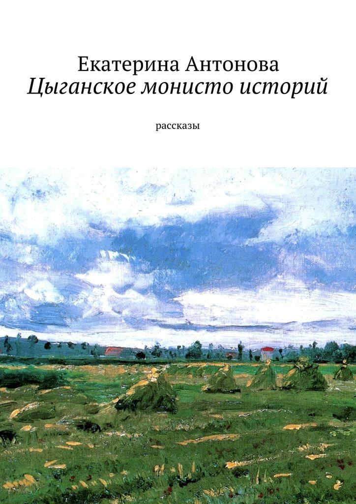 Екатерина Антонова Цыганское монисто историй бусы из граната монисто