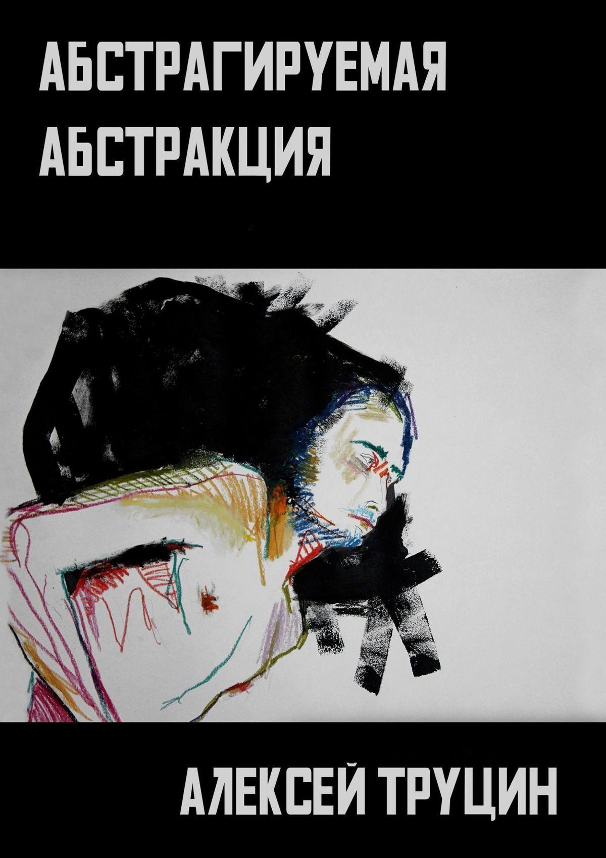 Алексей Васильевич Труцин Абстрагируемая абстракция