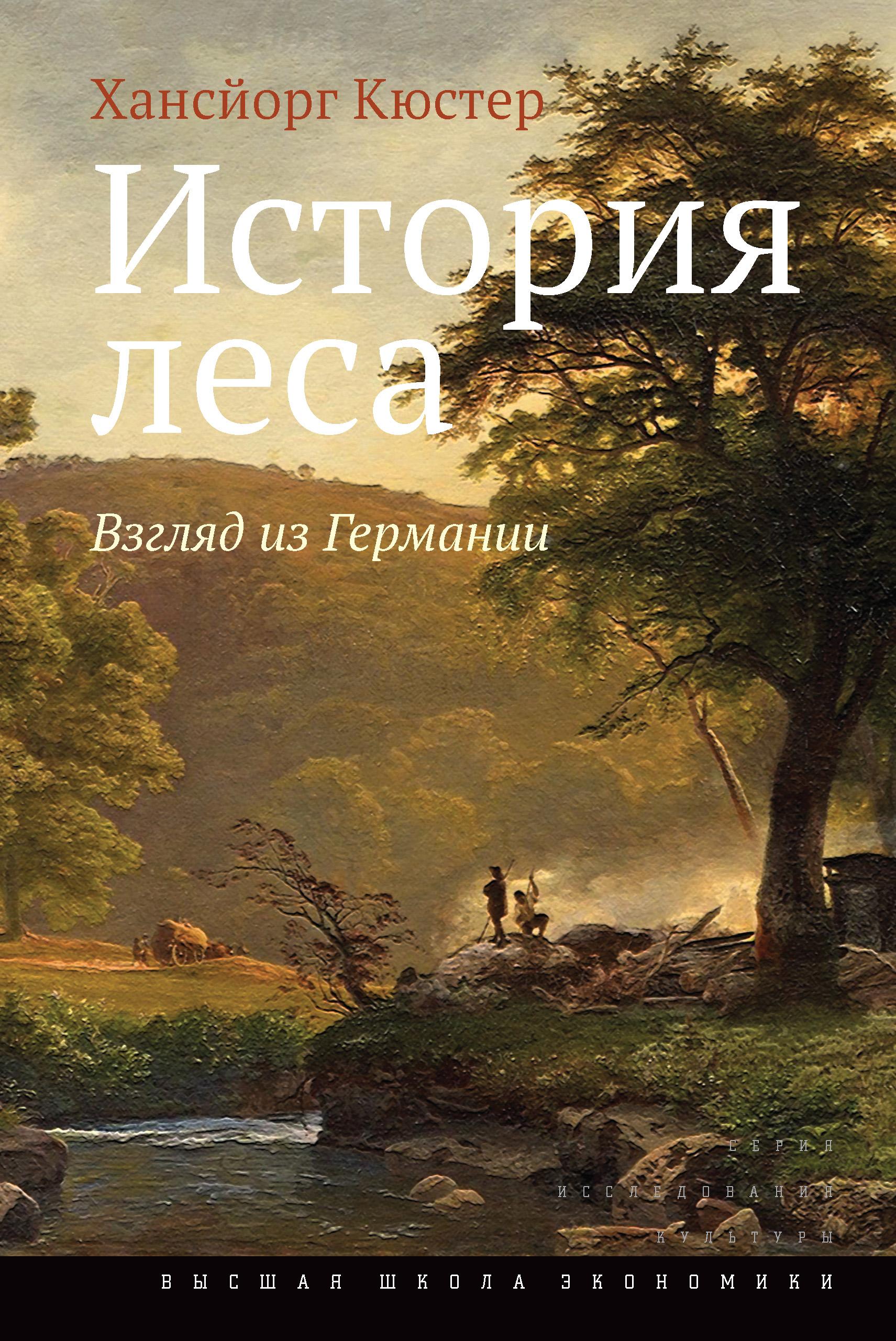 Обложка книги История леса. Взгляд из Германии