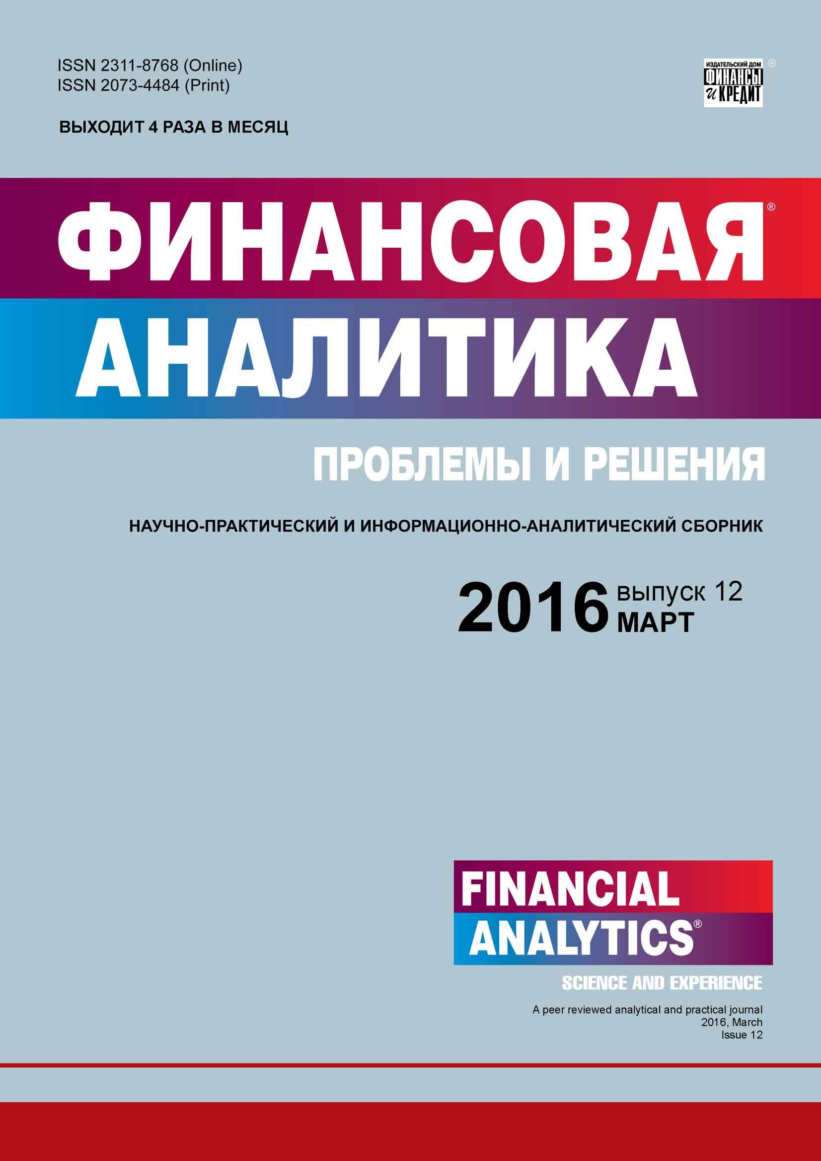 Отсутствует Финансовая аналитика: проблемы и решения № 12 (294) 2016 отсутствует финансовая аналитика проблемы и решения 22 304 2016