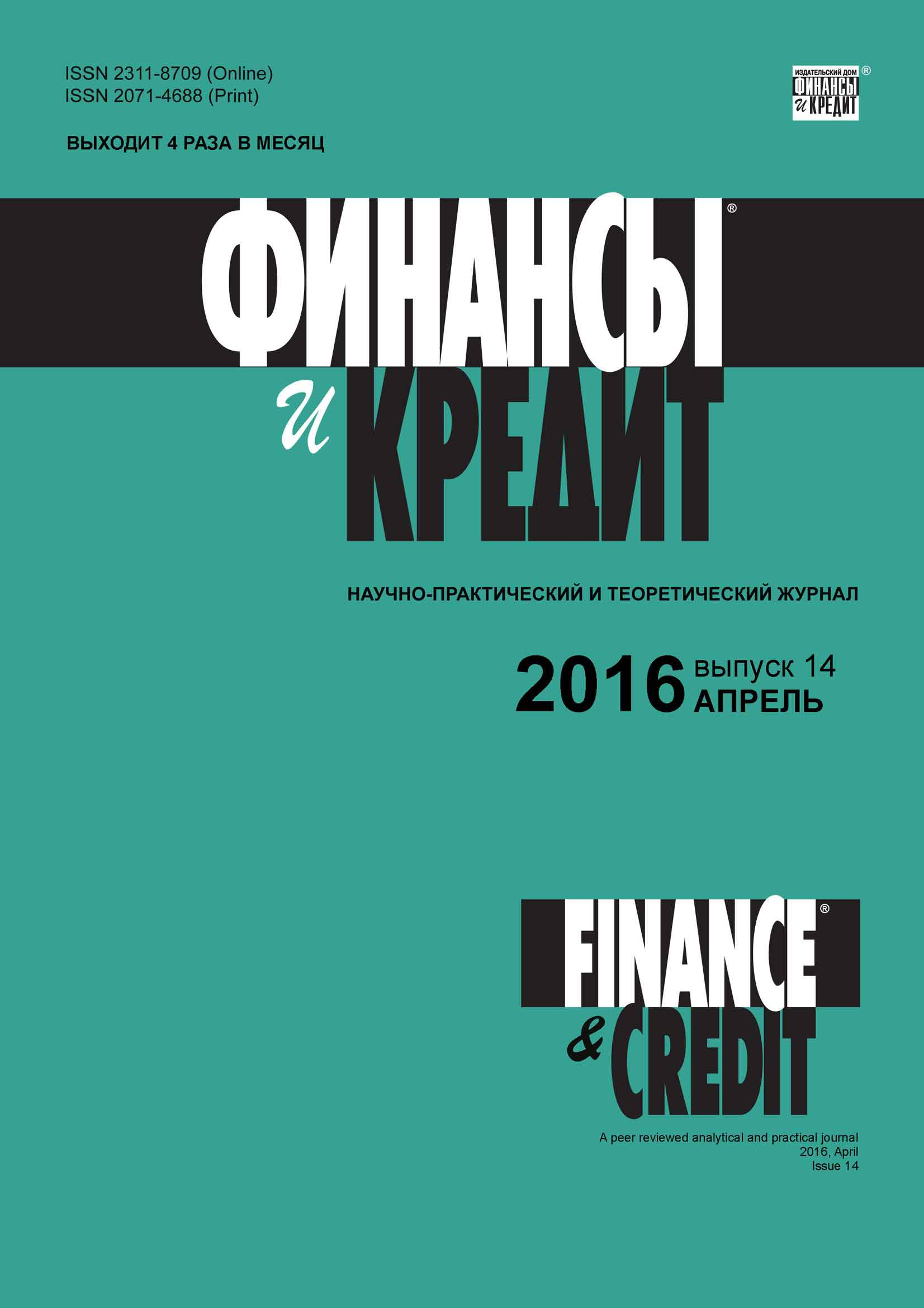 Отсутствует Финансы и Кредит № 14 (686) 2016 отсутствует финансы и кредит 14 686 2016
