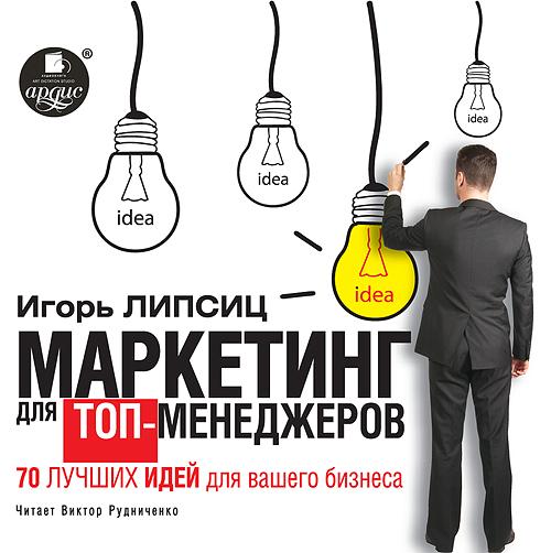 Игорь Липсиц Маркетинг для топ-менеджеров. 70 лучших идей для вашего бизнеса игорь липсиц маркетинг для топ менеджеров 70 лучших идей для вашего бизнеса