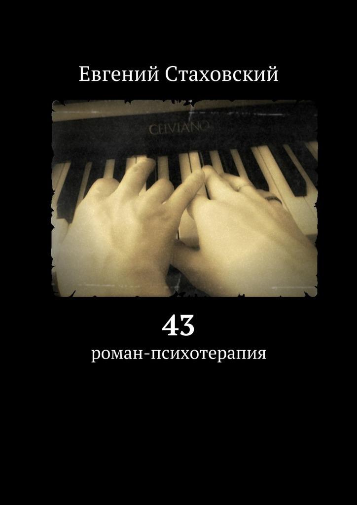 Евгений Стаховский 43. Роман-психотерапия евгений стаховский 43 роман психотерапия
