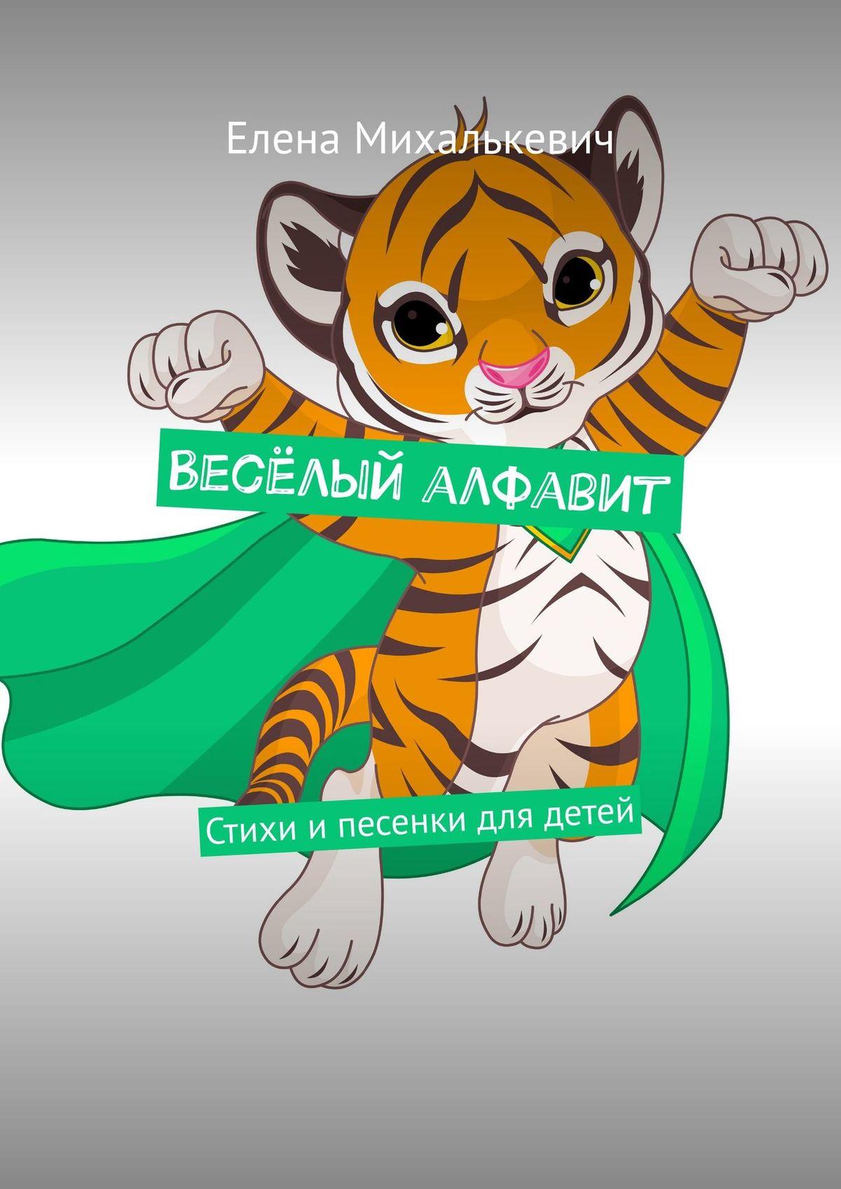 Елена Михалькевич Весёлый алфавит. Стихи ипесенки для детей елена фиштик песенки раскраски
