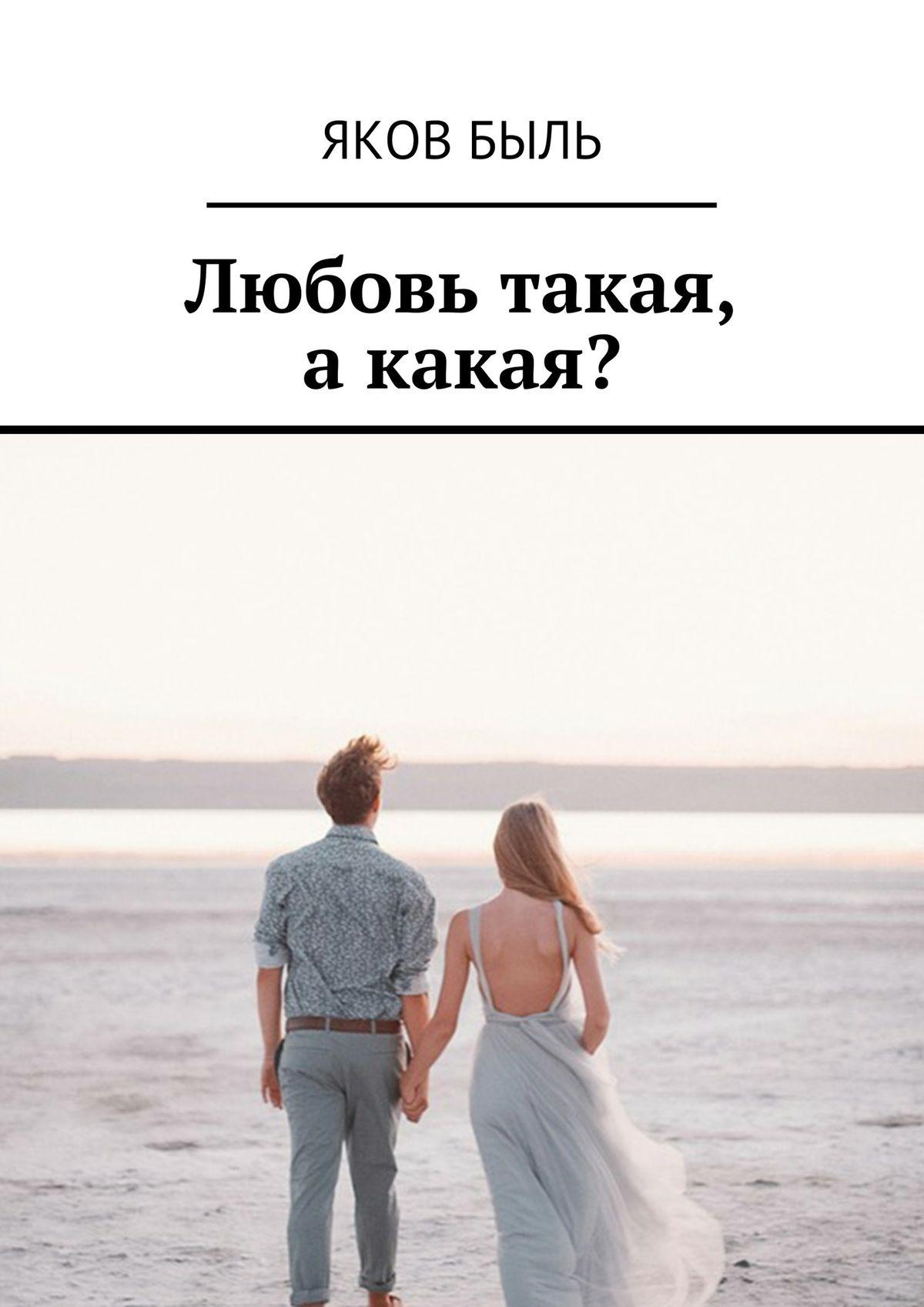 Яков Быль Любовь такая, акакая? яков быль женщинам и