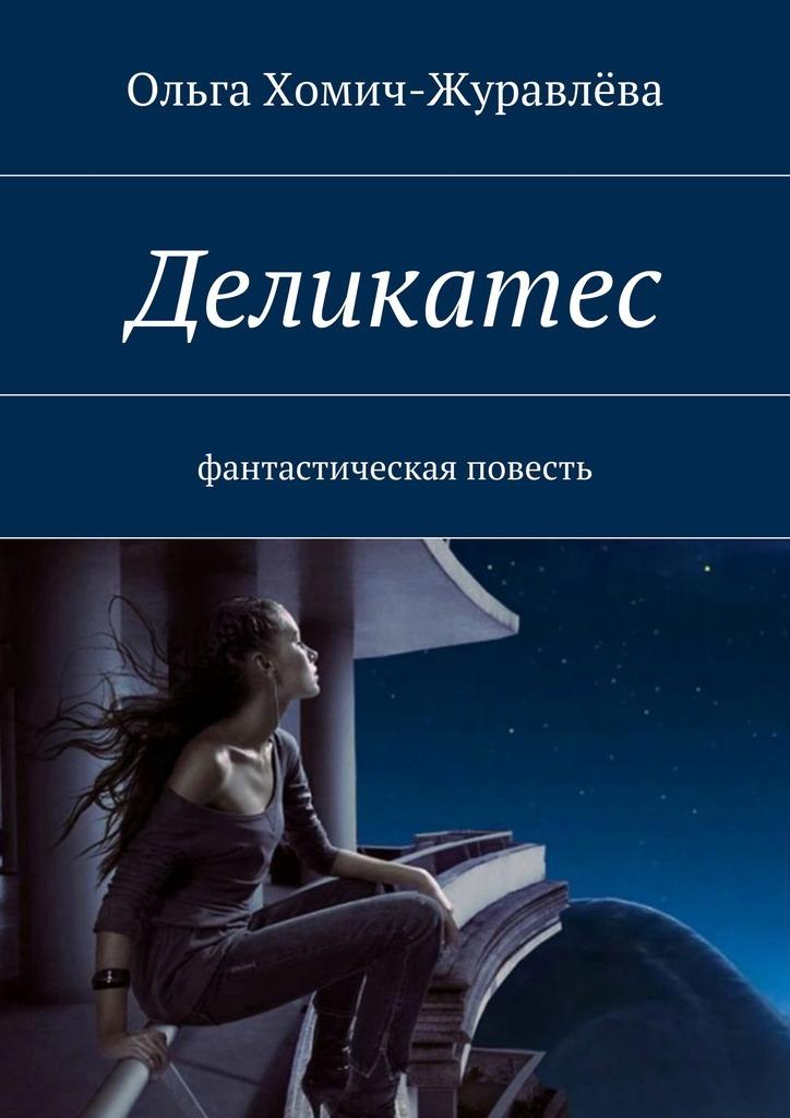 Ольга Хомич-Журавлёва Деликатес землю дёшево