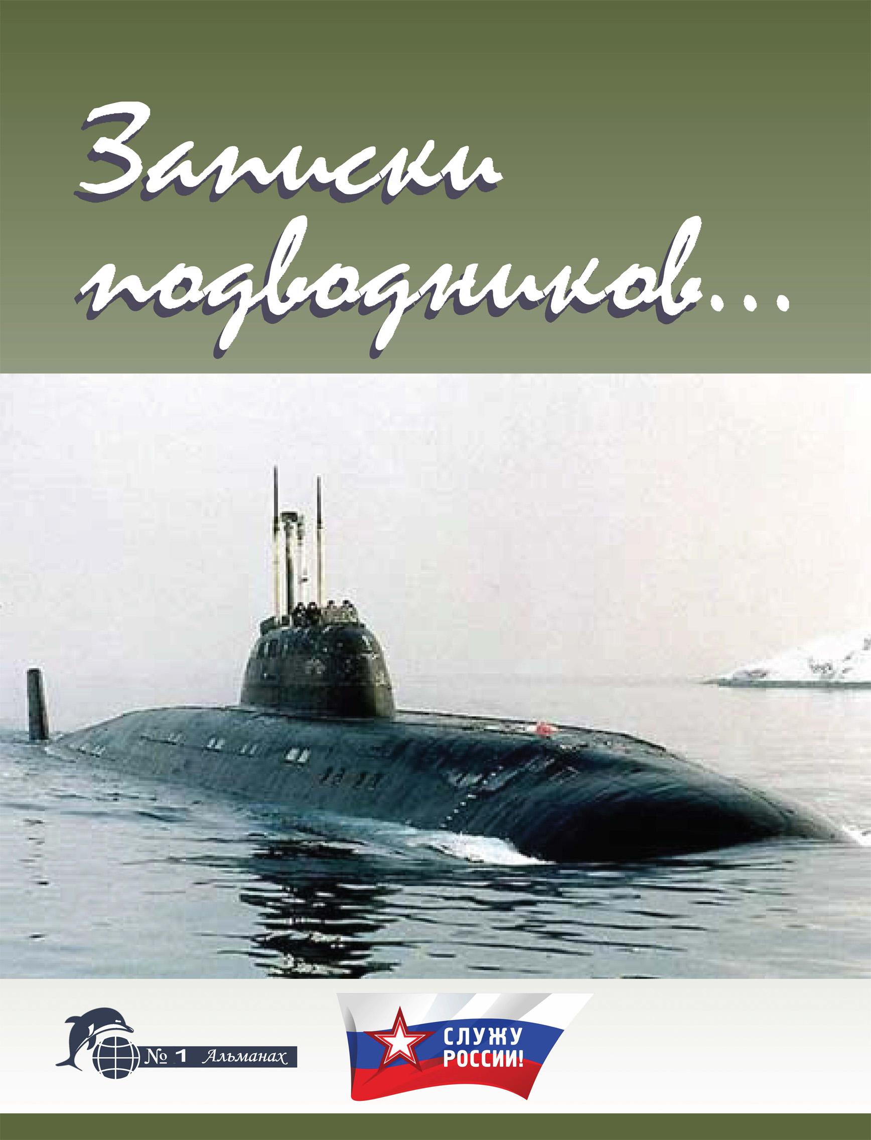 Отсутствует Записки подводников. Альманах №1