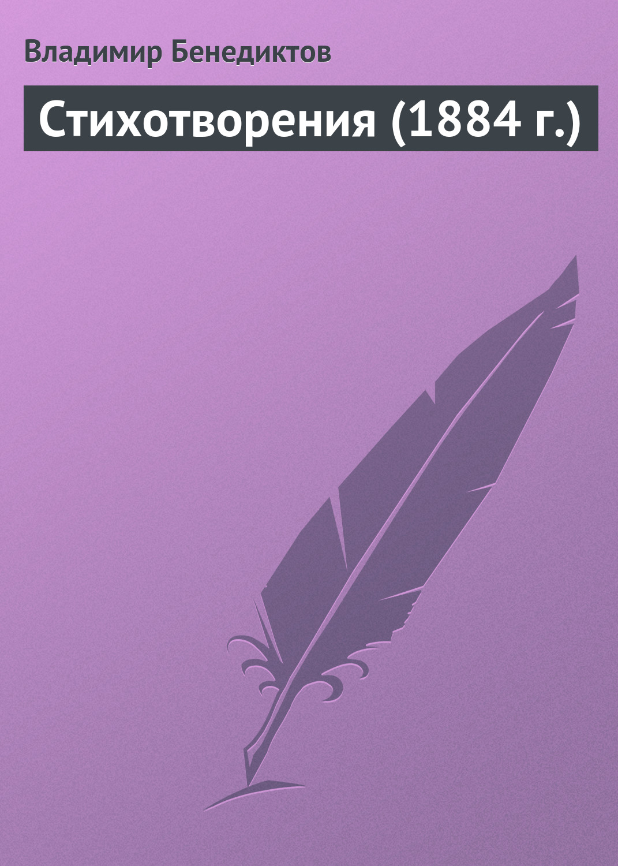 Владимир Бенедиктов Стихотворения (1884 г.) сердце полно вдохновенья