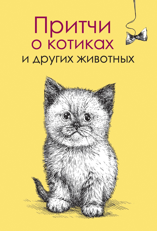 Елена Цымбурская Притчи о котиках и других животных цена и фото