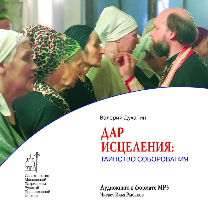 цена на протоиерей Валерий Духанин Дар исцеления: Таинство Соборования
