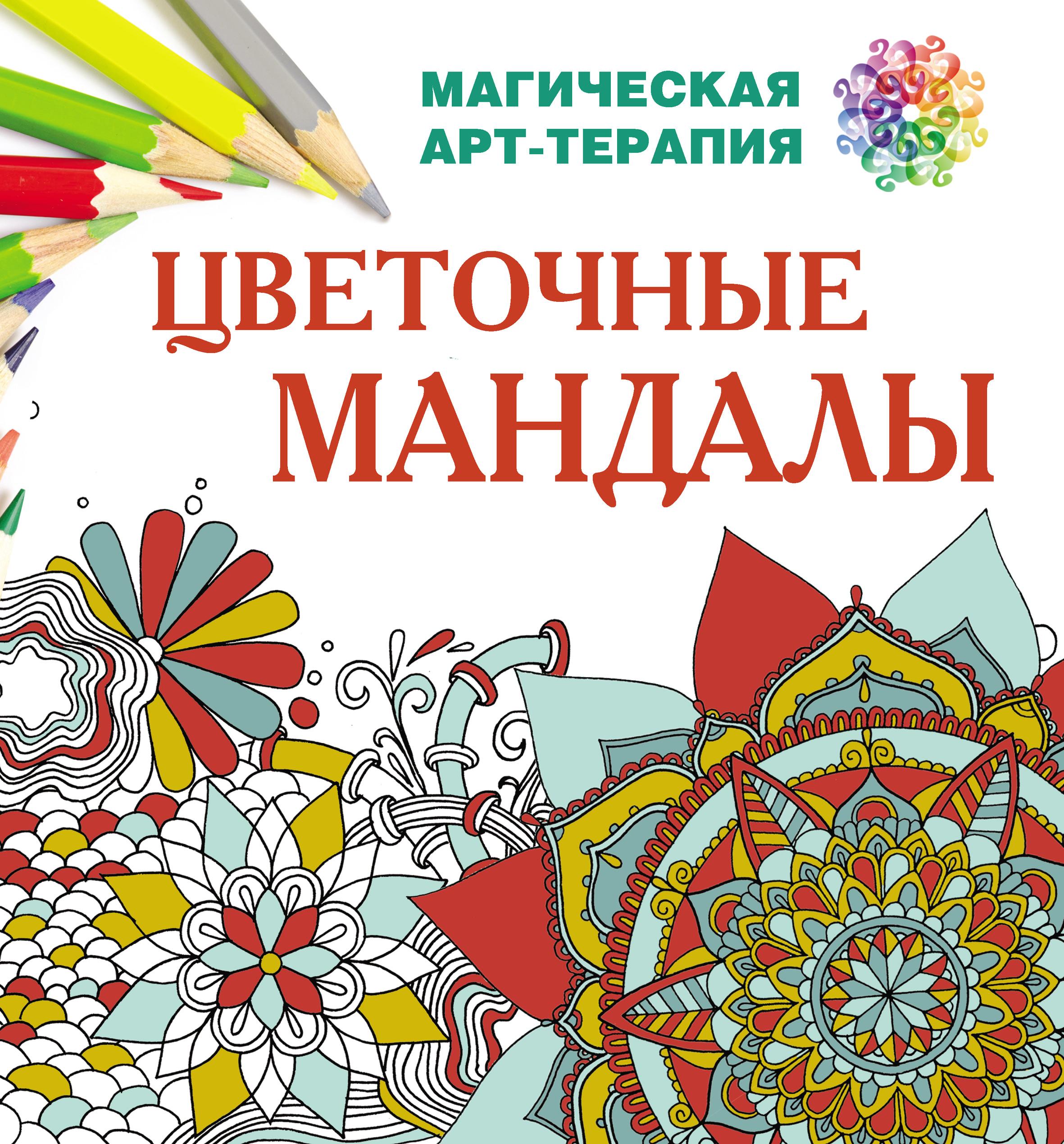Екатерина Лесик Цветочные мандалы все мандалы мира шаблоны для рисования и расшифровка тайных символов