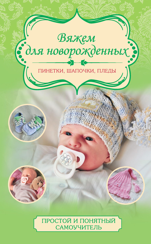 Мария Демина Вяжем для новорожденных: пинетки, шапочки, пледы