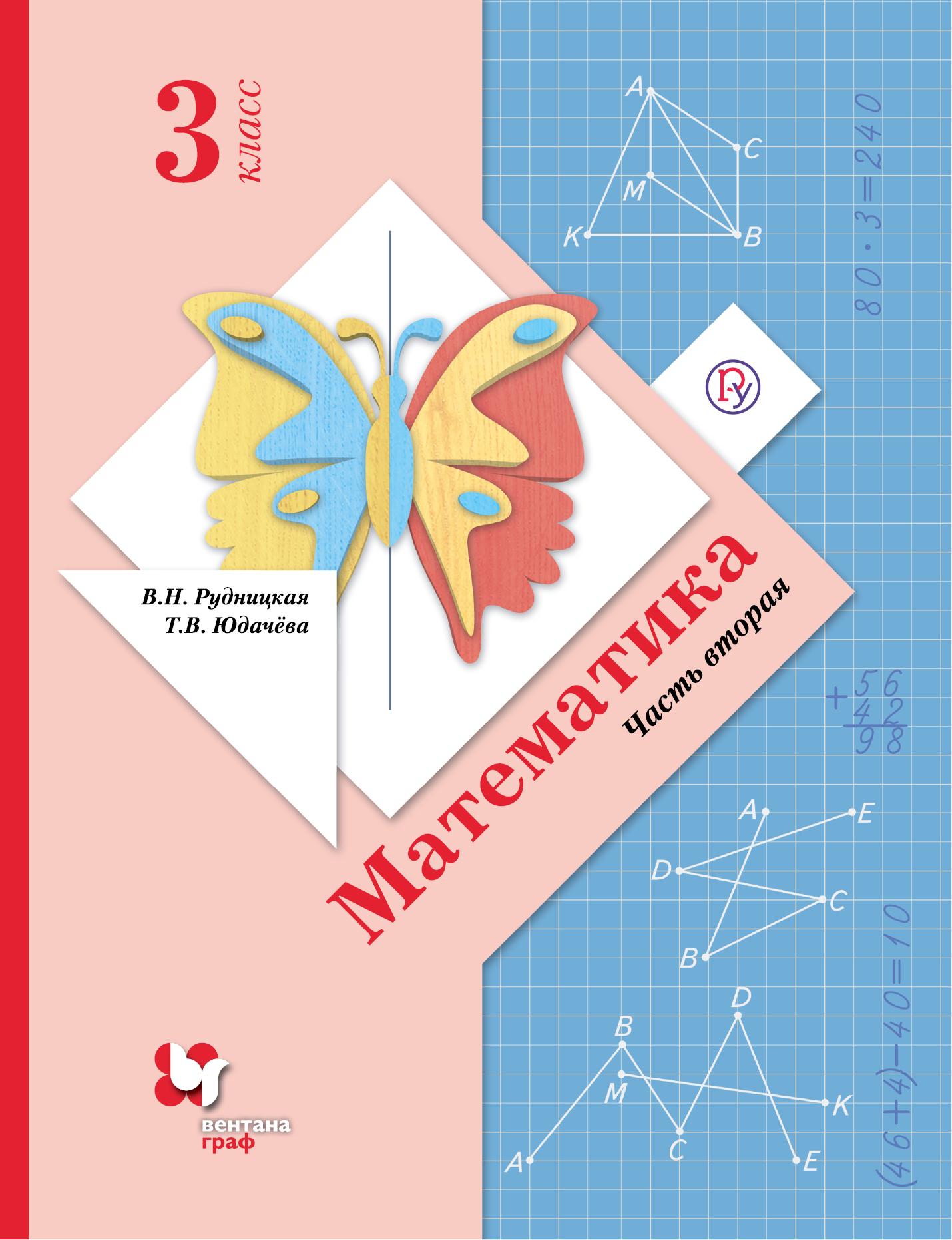 Фото - В. Н. Рудницкая Математика. 3 класс. Часть вторая в н рудницкая математика 3 класс часть вторая