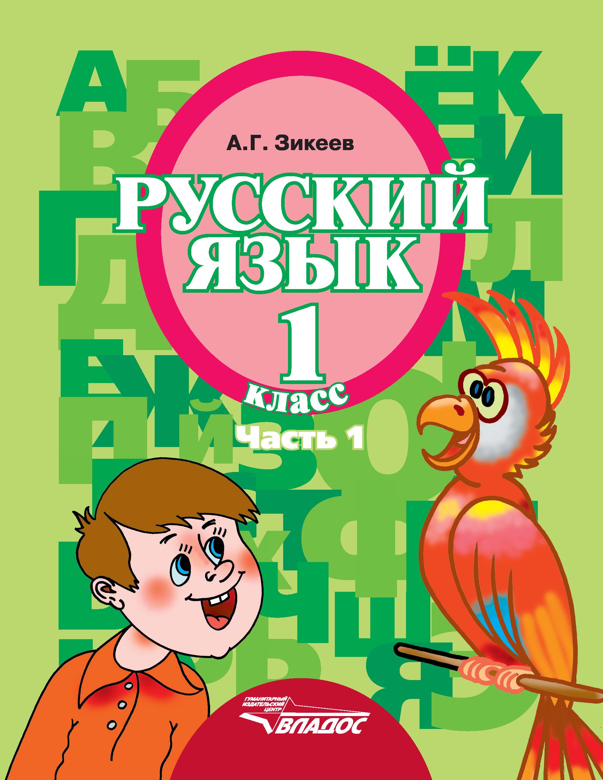 А. Г. Зикеев Русский язык. 1 класс. Часть 1 а г зикеев русский язык 1 класс часть 3