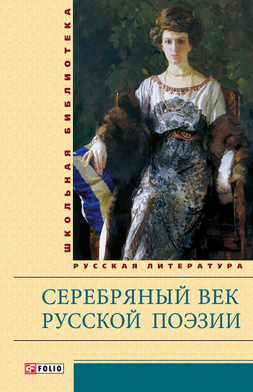 serebryanyy vek russkoy poezii