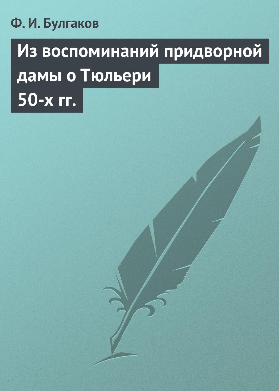 Федор Булгаков Извоспоминаний придворной дамы оТюльери 50-хгг.