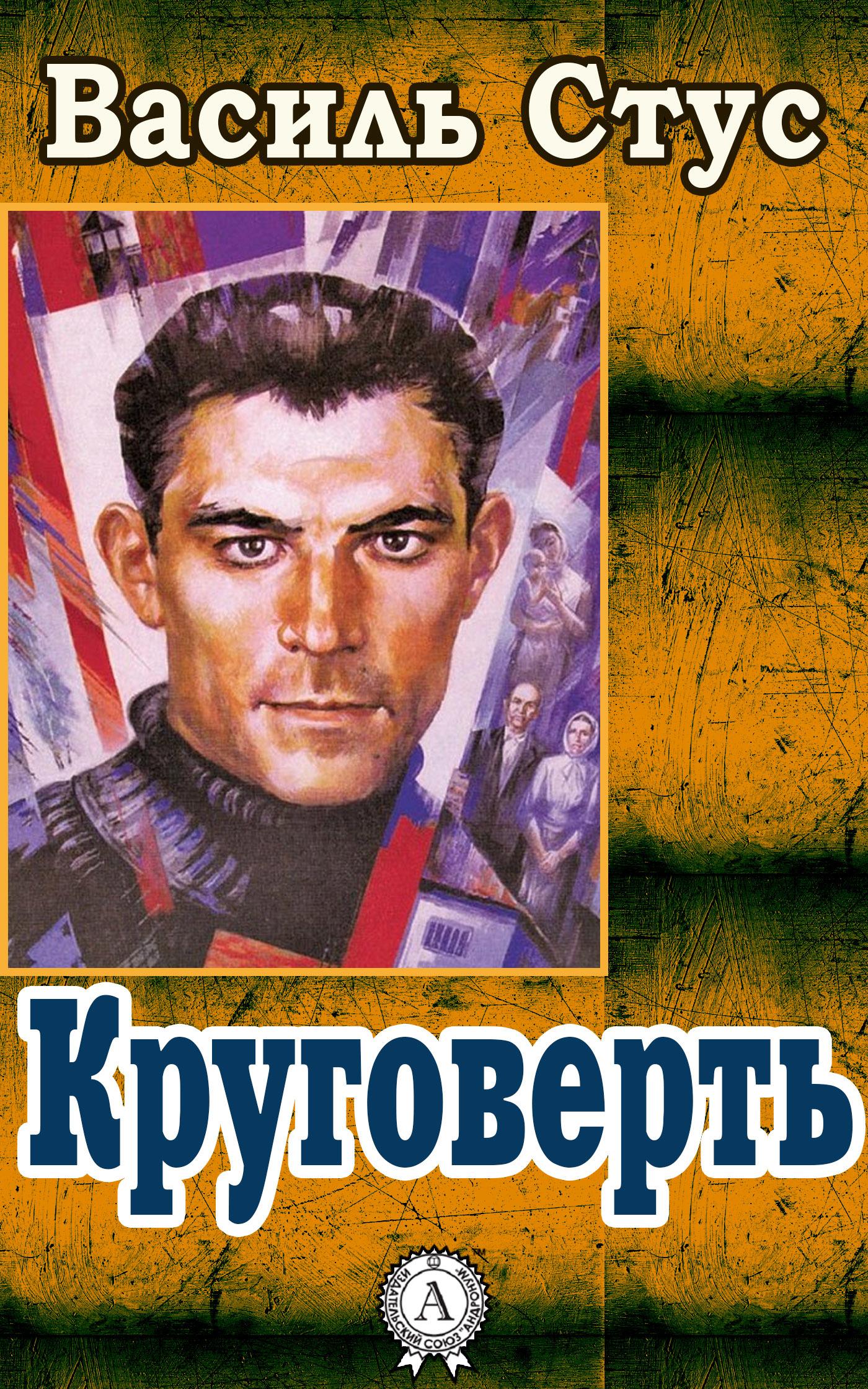 Василь Стус Круговерть василь тибель бурштин
