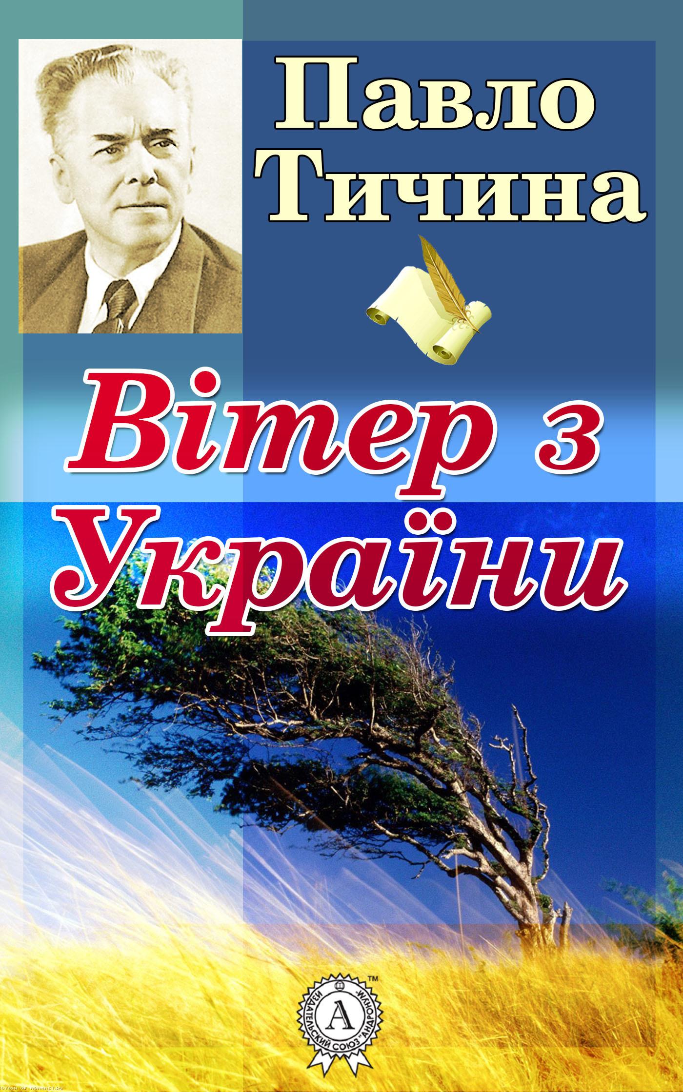Павло Тичина Вітер з України цена